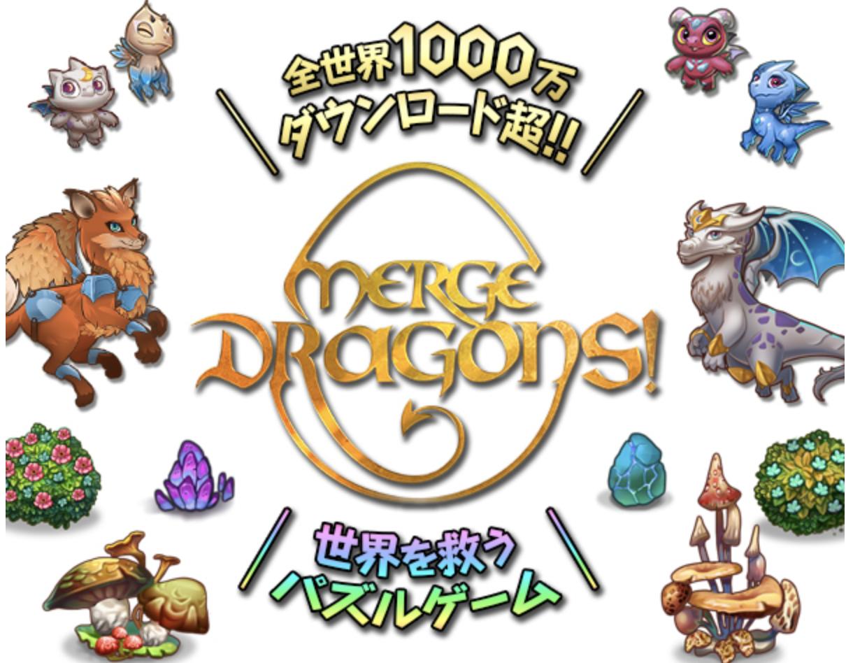 チャレンジ 20 ドラゴン マージ